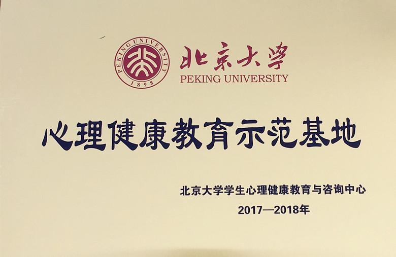 北京大学心理健康示范基地