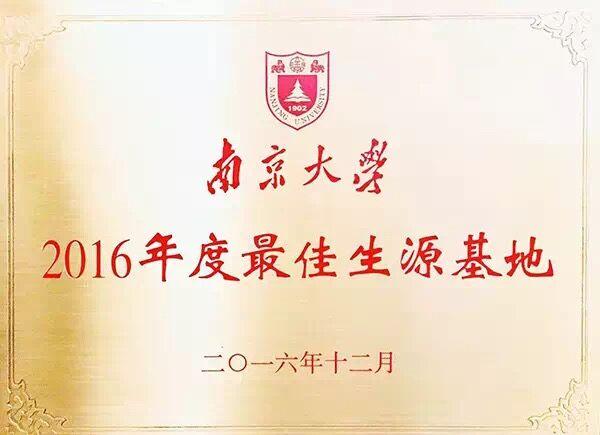 南京大学2016年度最佳生源基地