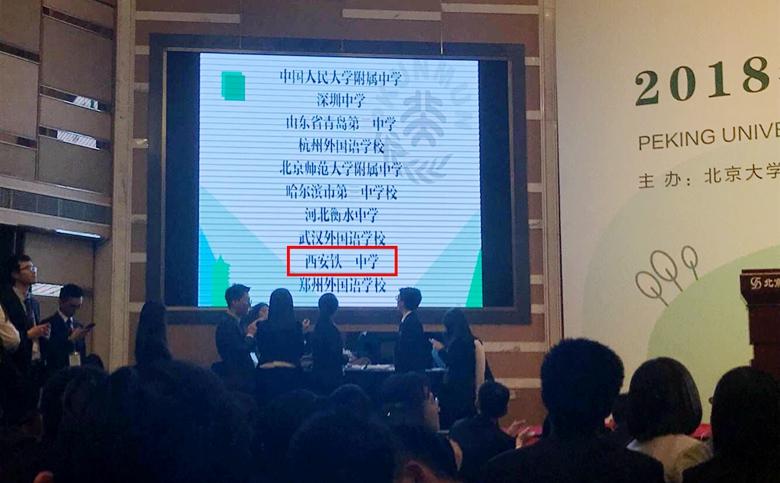 """西安铁一中荣获""""最佳组织奖""""(全国仅10所中学).jpg"""