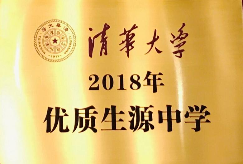 清华大学2018年优质生源基地