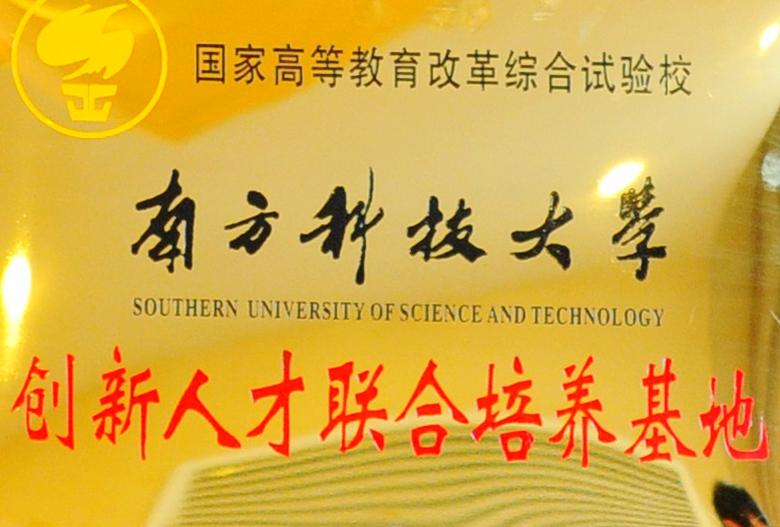 南方科技大学创新人才联合培养基地