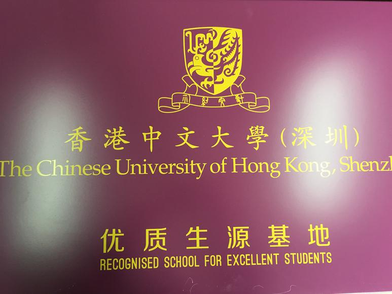 香港中文大学优质生源基地