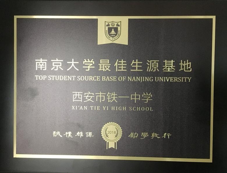 南京大学最佳生源基地