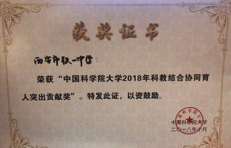 中国科学院大学2018年科教结合协同育人突出贡献奖