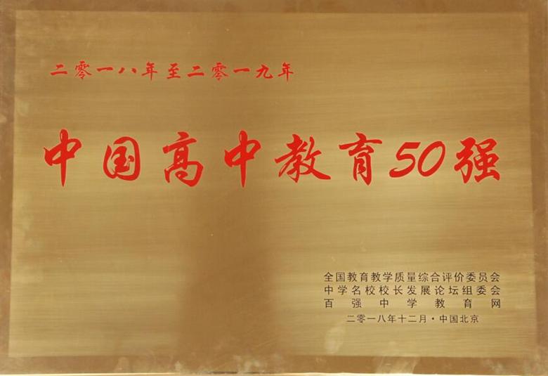 中国高中教育50强