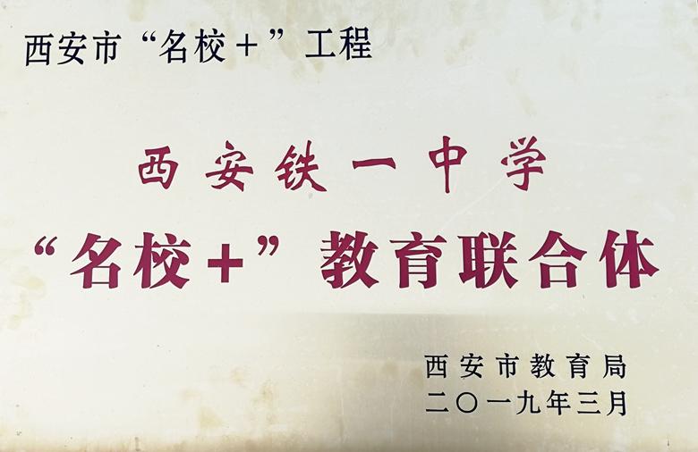 """西安铁一中""""名校+""""教育联合体"""