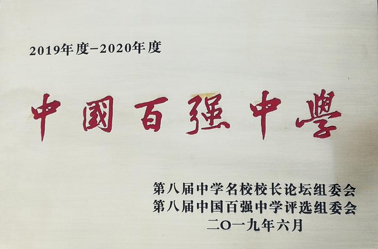 2019年度―2020年度中国百强中学