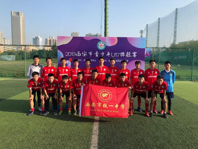 男足:2019年西安市青少年男子U17足球锦标赛获冠军_副本.jpg