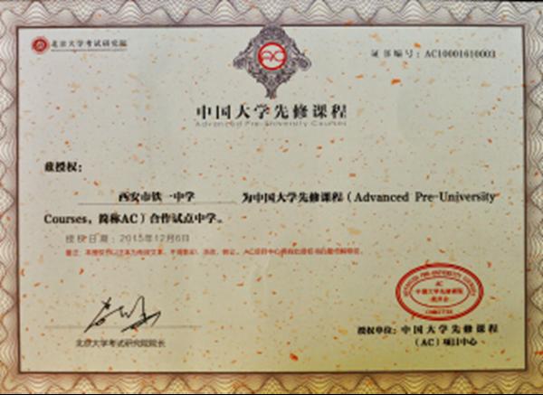 中国大学先修课程(AC)合作试点中学