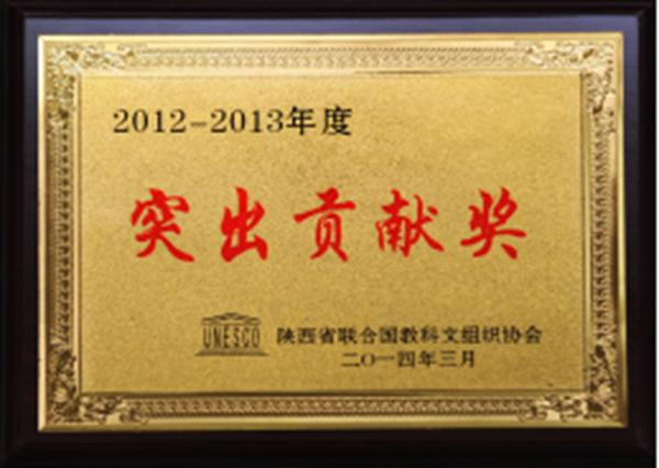 陕西省联合国教科文组织协会2012-2013年度突出贡献奖