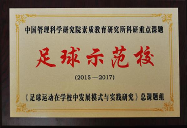 中国管理科学研究院素质教育研究所科研重点课题足球示范校