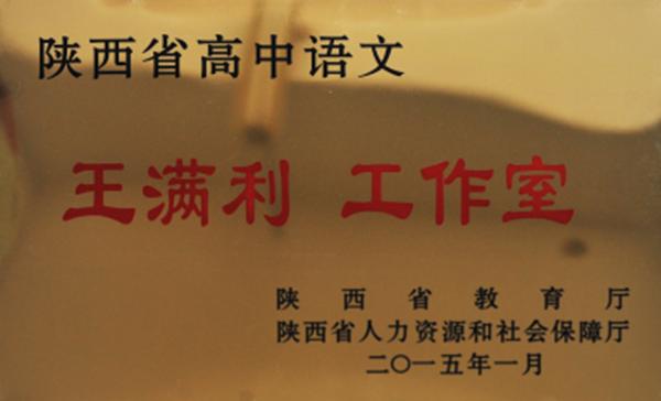 陕西省高中语文王满利工作室