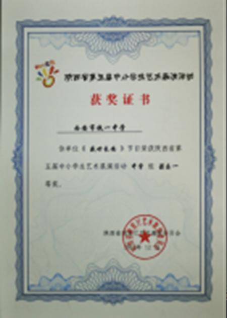 《盛世长安》节目荣获陕西省第五届中小学生艺术展演活动中学组器乐一等奖