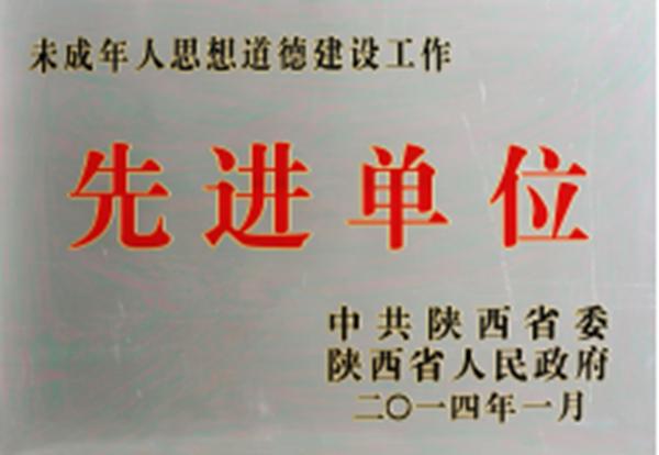陕西省未成年思想道德建设工作先进单位