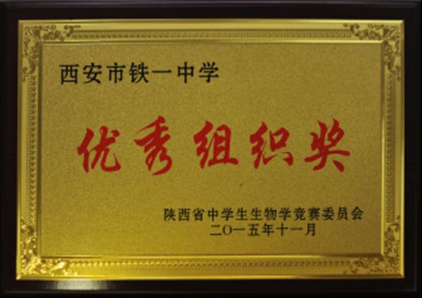 陕西省中学生生物竞赛优秀组织奖