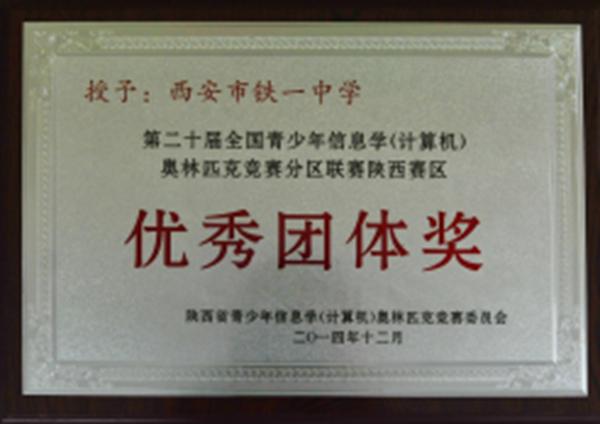 第20届全国青少年信息学奥林匹克竞赛分区联赛陕西赛区优秀团体奖