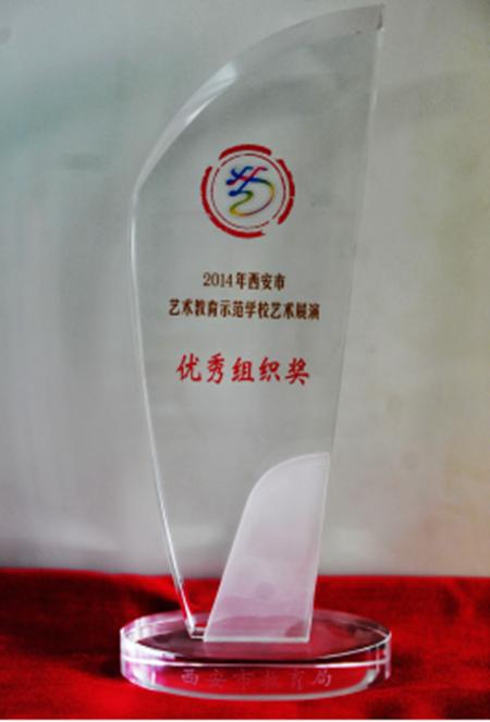 2014年西安市艺术教育示范学校艺术展演优秀组织奖