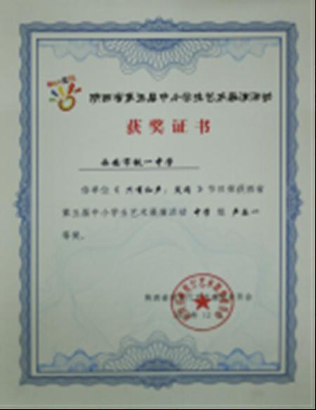 《只有和声:茨冈》节目荣获陕西省第五届中小学生艺术展演活动中学组声乐一等奖