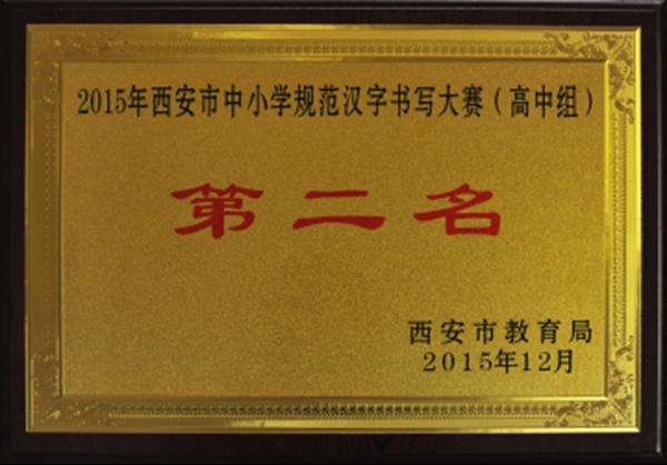 2015年西安市中小学规范汉字书写大赛(高中组)第二名