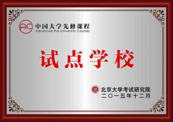 中国大学先修课程试点学校